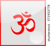 om   aum   symbol of hinduism...   Shutterstock .eps vector #571953778