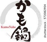japanese calligraphy  kamonabe .... | Shutterstock .eps vector #572082904