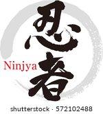 japanese calligraphy  ninjya ... | Shutterstock .eps vector #572102488