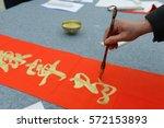 chinese traditional custom ...   Shutterstock . vector #572153893