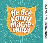 happy shrovetide lettering... | Shutterstock .eps vector #572709190