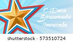 day defender of the fatherland. ... | Shutterstock .eps vector #573510724