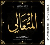 al muta'ali  the supremely... | Shutterstock .eps vector #574395016