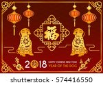 happy chinese new year 2018... | Shutterstock .eps vector #574416550