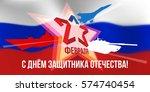 happy defender of the... | Shutterstock .eps vector #574740454