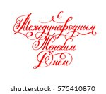 with the holiday of 8 march... | Shutterstock .eps vector #575410870