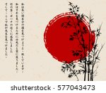 bamboo trees and red sun.... | Shutterstock .eps vector #577043473