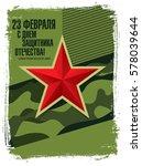 banner. translation russian... | Shutterstock .eps vector #578039644