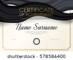 certificate or diploma template ... | Shutterstock .eps vector #578586400
