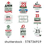 typography for 23 february.... | Shutterstock .eps vector #578736919