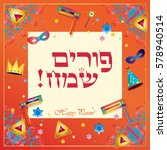 happy purim greeting card.... | Shutterstock .eps vector #578940514