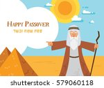 moses from passover story and... | Shutterstock .eps vector #579060118