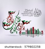 kuwait national day vector... | Shutterstock .eps vector #579802258