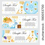 happy passover. jewish holiday... | Shutterstock .eps vector #580053700