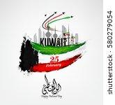 kuwait national day on february ... | Shutterstock .eps vector #580279054