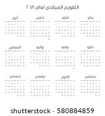 calendar design year 2018... | Shutterstock .eps vector #580884859