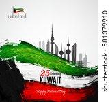 kuwait national day on february ... | Shutterstock .eps vector #581379910
