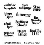 vector health and beauty care... | Shutterstock .eps vector #581988700