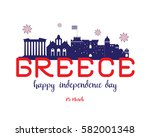 greece independence day vector | Shutterstock .eps vector #582001348