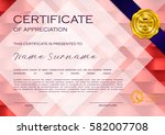 qualification certificate of... | Shutterstock .eps vector #582007708