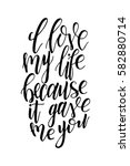 vector poster with sweet quote. ... | Shutterstock .eps vector #582880714