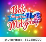 bar mitzvah invitation or... | Shutterstock .eps vector #582885370