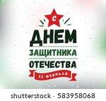 typography for 23 february.... | Shutterstock .eps vector #583958068