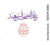happy easter in arabic... | Shutterstock .eps vector #584091880