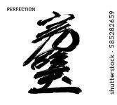 hand drawn hieroglyph for...   Shutterstock .eps vector #585282659