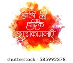 hindi wishing text  best wishes ... | Shutterstock .eps vector #585992378