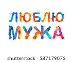i love my husband. russian... | Shutterstock .eps vector #587179073