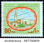 kuwait   circa 1981  a stamp...   Shutterstock . vector #587730839