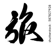 chinese calligraphy ... | Shutterstock .eps vector #587827928