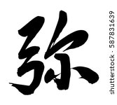 Chinese Calligraphy ...