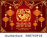 happy chinese new year 2018... | Shutterstock .eps vector #588743918