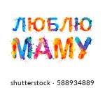 i love mom. russian language.  | Shutterstock .eps vector #588934889