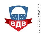 vdv emblem. airborne trooper... | Shutterstock .eps vector #590651618