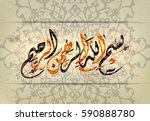 arabic and islamic calligraphy... | Shutterstock .eps vector #590888780