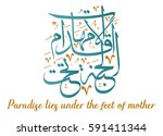 arabic calligraphy for a famous ... | Shutterstock .eps vector #591411344
