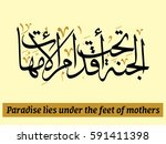 arabic calligraphy for a famous ... | Shutterstock .eps vector #591411398