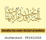 arabic calligraphy for a famous ... | Shutterstock .eps vector #591411410
