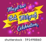 bat mitzvah party invitation ... | Shutterstock .eps vector #591498860