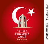 republic of turkey national... | Shutterstock .eps vector #591586460