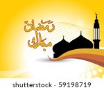 vector illustration of ramadan... | Shutterstock .eps vector #59198719