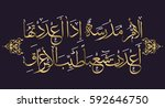 arabic calligraphy of famous... | Shutterstock .eps vector #592646750