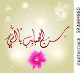 arabic calligraphy for mothers... | Shutterstock .eps vector #593884880