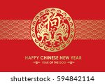happy chinese new year and year ... | Shutterstock .eps vector #594842114
