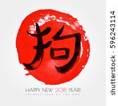 chinese zodiac. happy new 2018... | Shutterstock .eps vector #596243114