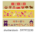 child's day banner set.  in... | Shutterstock .eps vector #597972230