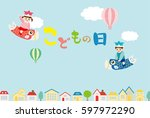 child's day background.  in... | Shutterstock .eps vector #597972290